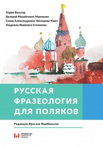 balter_russkaja_frazeologia